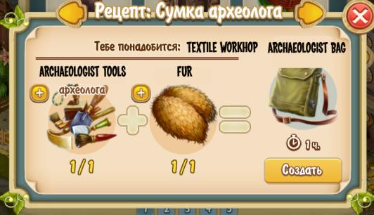 archaeologist-bag-recipe-textile-workshop