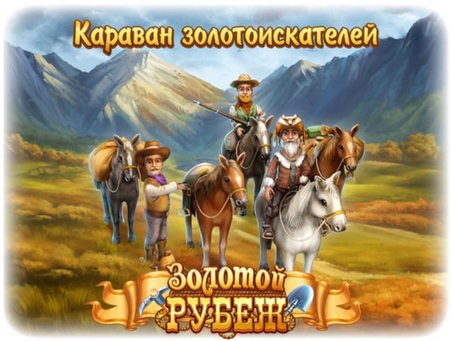 caravan-of-prospectors