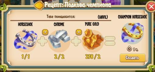 champion-horseshoe-recipe-anvil