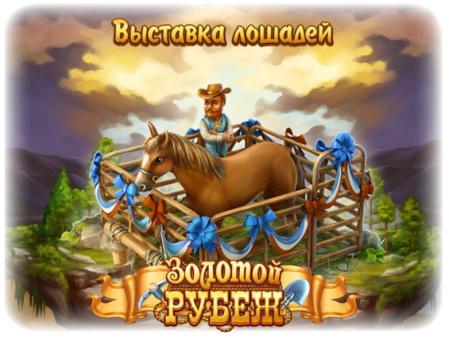 exhibition-horses