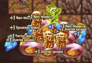 gold-chest-rewards