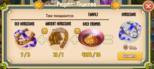 horseshoe-recipe-anvil