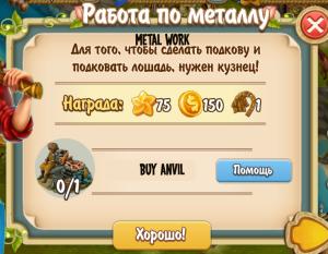 metal-work-quest