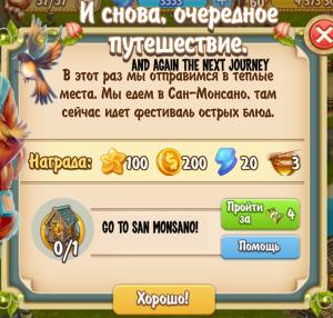 again-the-next-journey-quest