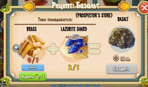 basalt-recipe