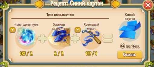 blue-cardboard-recipe