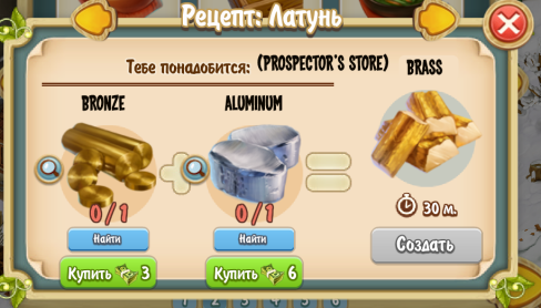 brass-recipe