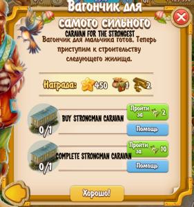 caravan-for-the-strongest-quest