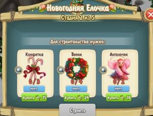 christmas-tree-stage-2