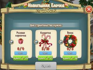 christmas-tree-stage-4