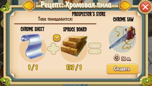 chrome-saw-recipe-prospectors-store