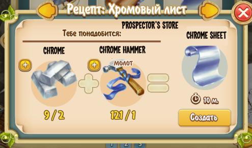 chrome-sheet-recipe-prospectors-store