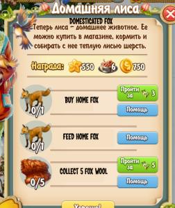 domestic-fox-quest