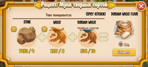 durham-wheat-flour-spicy-kitchen