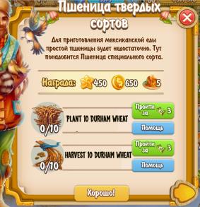 durham-wheat-quest
