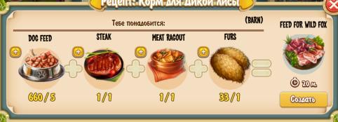 feed-for-wild-fox-recipe-barn