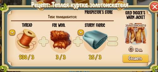 gold-diggers-warm-jacket-recipe-prospectors-store