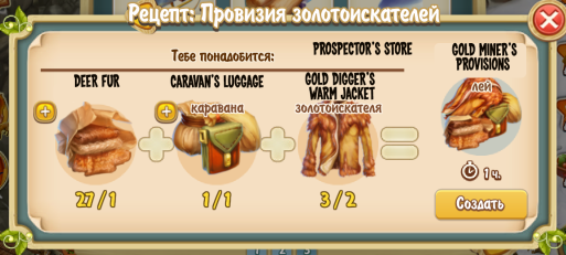 gold-miners-provisions-recipe-prospectors-store