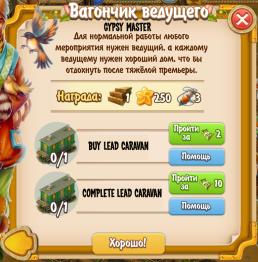 gypsy-master-quest