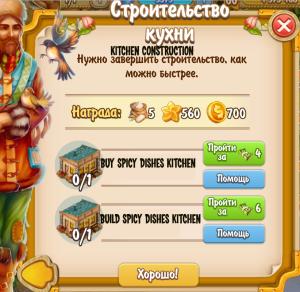 kitchen-construction-quest