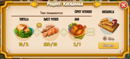 quesadilla-recipe-spicy-kitchen