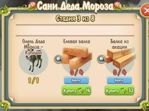 santas-sleigh-stage-3