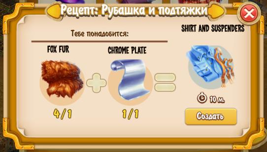 shirt-and-suspenders-recipe