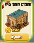 spicy-dishes-kitchen-1