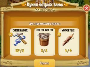 spicy-dishes-kitchen-stage-2