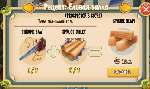 spruce-beam-recipe-prospectors-store