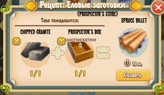 spruce-billet-recipe-prospectors-store