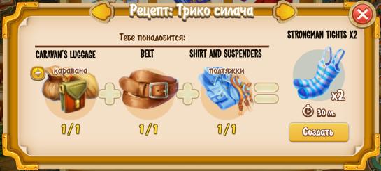 strongman-tights-x2-recipe