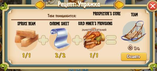 team-recipe-prospectors-store
