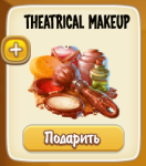 theatrical-makeup-free-gift