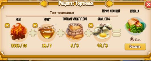 tortilla-recipe-spicy-kitchen