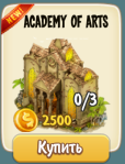 academy-of-arts-1st-purchase