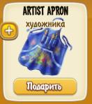 artist-apron-new-free-gift
