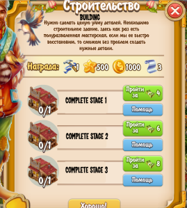 building-quest