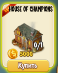 champions-house-1st-purchase