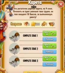 coach-quest