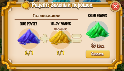 green-powder-recipe-academy