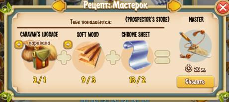 master-prospectors-store