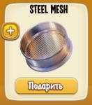 new-free-gift-steel-mesh