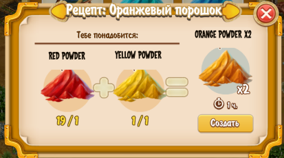 orange-powder-x2-recipe-academy