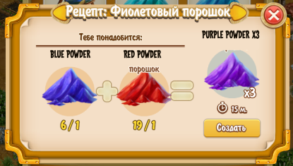 purple-powder-recipe-academy
