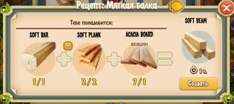 soft-beam-recipe-repair-house