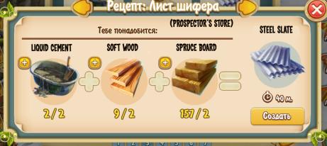 steel-slate-recipe-prospectors-store
