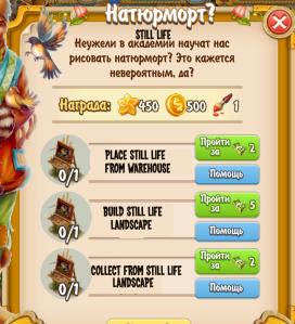 still-life-quest