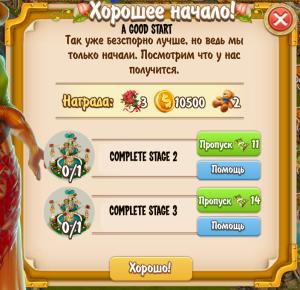 a-good-start-quest