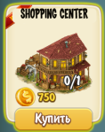 cost-of-shopping-center